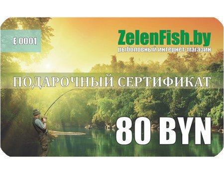 Подарочный сертификат - 80 BYN