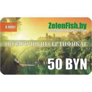 Подарочный сертификат - 50 BYN