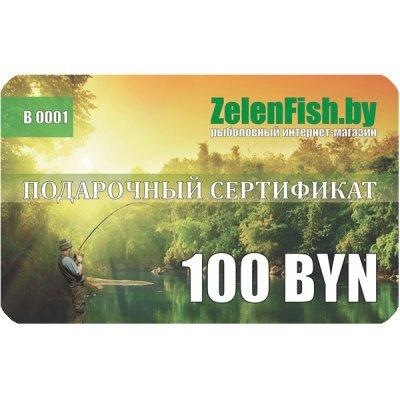 Подарочный сертификат - 100 BYN
