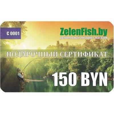 Подарочный сертификат - 150 BYN