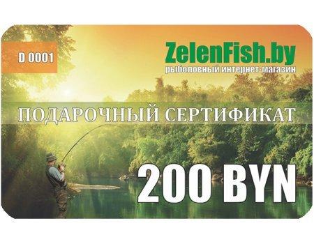 Подарочный сертификат - 200 BYN