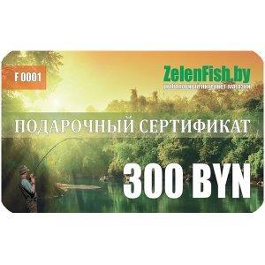 Подарочный сертификат - 300 BYN