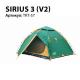 Палатка Tramp Sirius 3 (V2) (автоматическая)