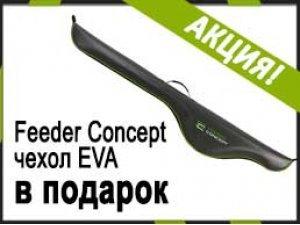Акция! Чехол Feeder Concept EVA в подарок.