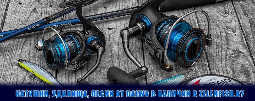 Рыболовные товары Daiwa