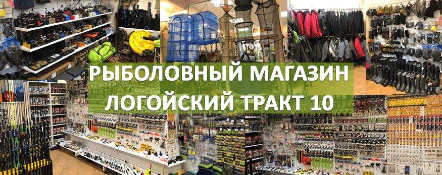 Рыболовный магазин: Логойский тракт 10