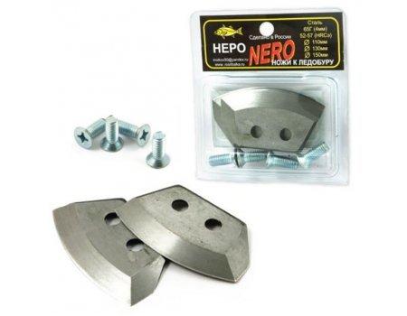 Ножи для ледобура Nero D-130, полукруглые