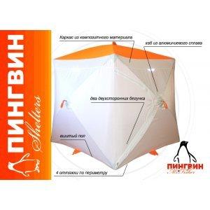 Палатка зимняя Пингвин MrFisher 200, 2x2x1.75м