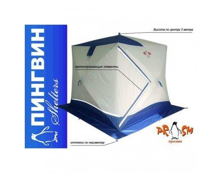 Палатка зимняя Пингвин Призма Премиум 2 слоя, 2.15x2.15x2м