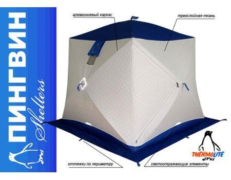 Палатка зимняя Пингвин Призма Премиум Термолайт, 1.85x1.85x1.75м