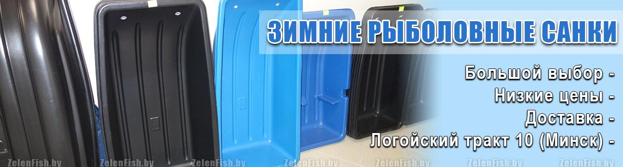 Санки для зимней рыбалки в интернет-магазине ZelenFish.by