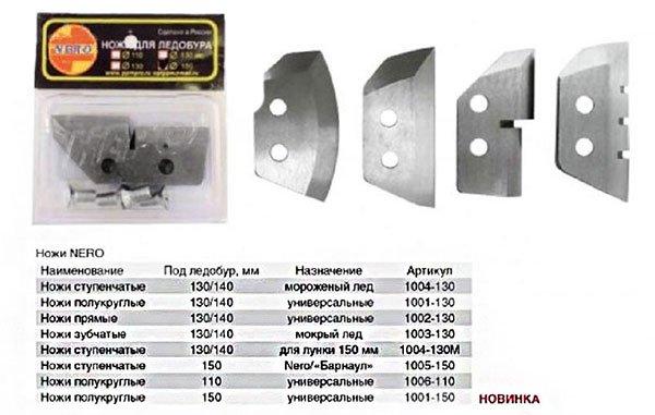 Ножи для ледобура NERO D-130, зубчатые