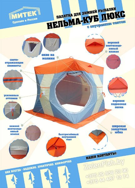 Палатка для зимней рыбалки Нельма Куб 2 Люкс